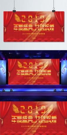 2019红色喜庆年会舞台背景