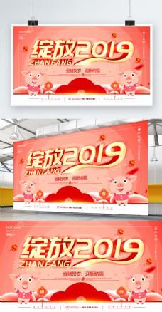 简约立体字珊瑚红色2019年会宣传展板