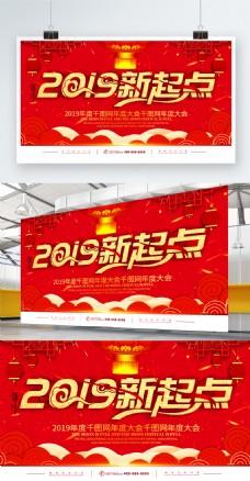 简约红色立体字2019企业年会宣传展板