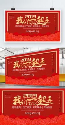 猪年大吉红色中国风年会展板2019