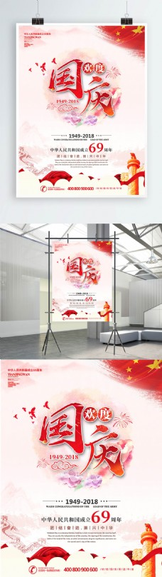 简约中国风欢度国庆海报