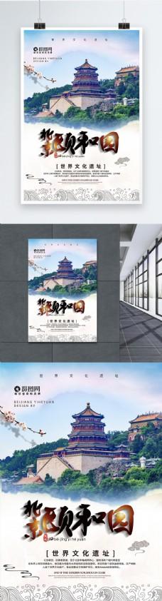 简约大气颐和园旅行海报