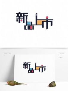 新品上市企业电商促销海报艺术字可商用