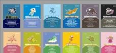 海洋动物科普