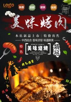 烤肉宣传单
