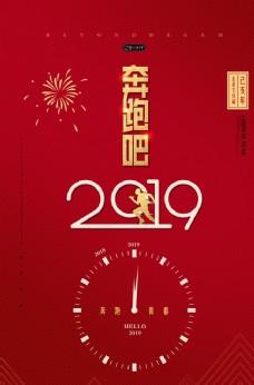 业文化奔跑吧2019海报