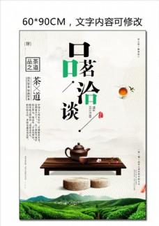 品茗洽谈茶文化海报