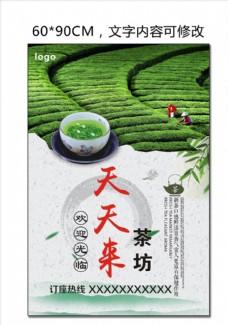 茶文化茶坊海报