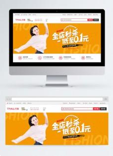 时尚简约秋季女装淘宝banner