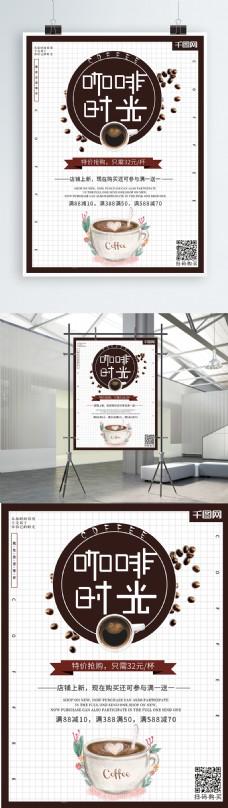 咖啡热饮秋冬饮品饮料促销活动暖冬热饮海报