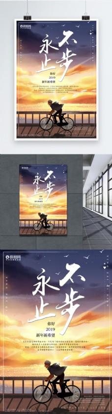 2019永不止步励志企业文化海报