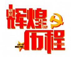 七月一日建党节红色免扣字体