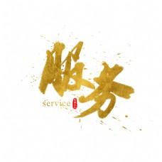 企业文化服务金色书法水墨毛笔艺术字