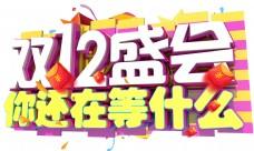 12.12年盛会3D字体设计