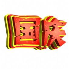 3D国庆节祖国庆生立体字体设计
