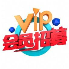VIP会员招募