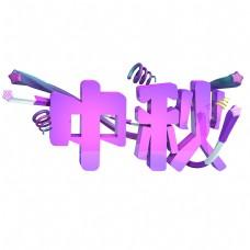千库原创中秋节艺术字