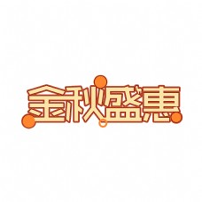 秋季热卖金秋盛惠字体设计原创