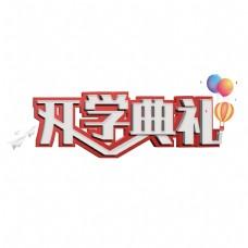 千库原创开学典礼立体艺术字气球