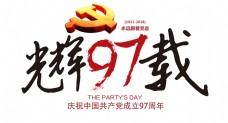 七一建党节光辉97载