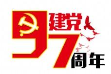 建党97周年红色免扣字体