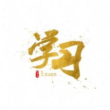 企业文化学习金色书法水墨毛笔艺术字