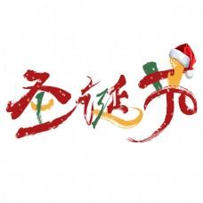 圣诞节彩色创意艺术字