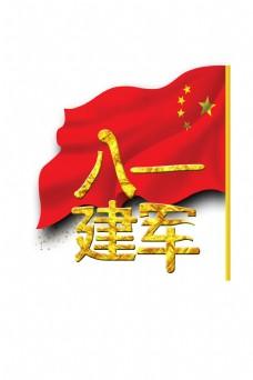 建军节之五星红旗