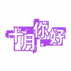 十月你好紫色卡通艺术字