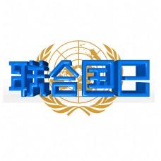 联合国日蓝色立体字