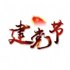 建党节标题书法艺术字