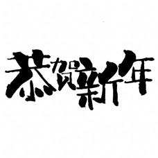 千库原创恭贺新年