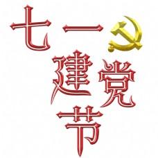 建党建党节七一建党节党红色金属质感党徽字体艺术字
