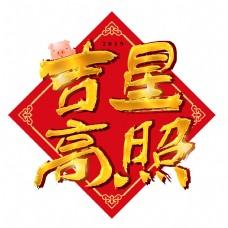 千库原创艺术字吉星高照