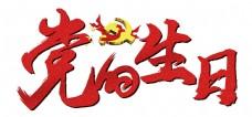 建党节红色党的生日毛笔字创意设计