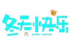 冬天快乐青色卡通创意艺术字设计
