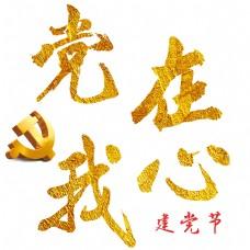 建党建党节党在我心七一建党节党金色毛笔字党徽中国风艺术字