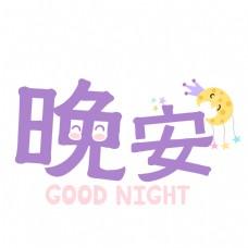 矢量卡通可爱紫色晚安艺术字设计