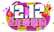 12.12年终狂欢节盛典3D字体设计