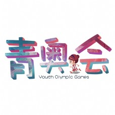 青奥会YouthOlympicGames