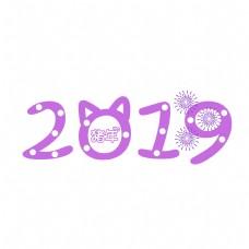 2019紫色卡通艺术字