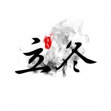 节气立冬水墨中国风艺术字