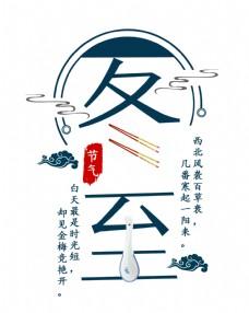 冬至二十四节气中国风艺术字