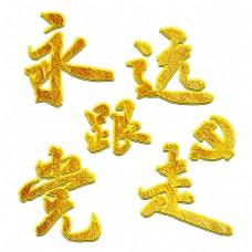 建党建党节永远跟党走党在我心七一建党节党金色毛笔字党徽中国风艺术字