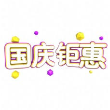 国家法定节假日国庆节国庆钜惠3D立体海报艺术字
