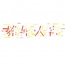 猪年大吉千库原创艺术字