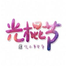 光棍节紫色艺术字