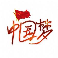 中国梦手绘艺术字