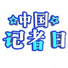 中国记者日蓝色严谨新闻记者立体字艺术字