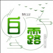 千库原创中国二十四节气之白露简约清新免抠字体